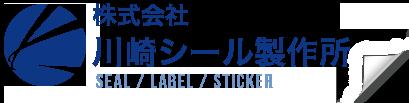 株式会社 川崎シール製作所